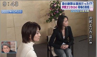 赤江珠緒アナと沢尻エリカの画像