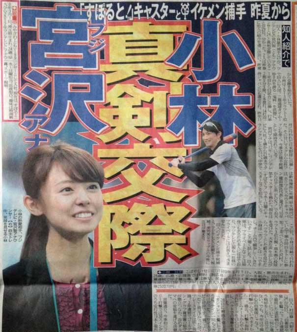 宮澤智の熱愛報道新聞の画像