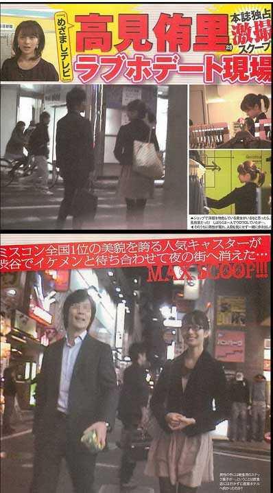 高見侑里のスキャンダルデート画像